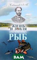 Сабанеев Леонид Павлович Жизнь и ловля пресноводных рыб