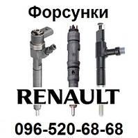 Форсунка топливная Renault, Рено дизельные форсунки. Новые и б/у.