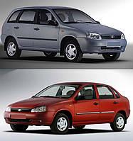 Фаркоп на автомобиль ВАЗ 1118,1117 седан/универсал 2004-