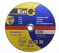 Круг зачистной Ring 230*6*22,23