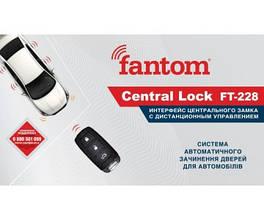 FT-228 Интерфейс управления центральным замком с ДУ, FANTOM