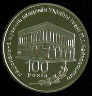 Монета Украины 2 грн. 2013 г. 100 лет П.И.Чайковского Национальной музыкальной академии Украины, фото 1