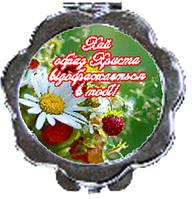 Дзеркальце подвійне - квітка №11