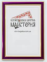 Рамка для документов В6, 13х18 Фиолетовая