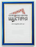 Рамка для документов В6, 13х18 Синяя