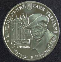 Монета Украины 5 грн. 2013 г.  Дом с химерами, фото 1