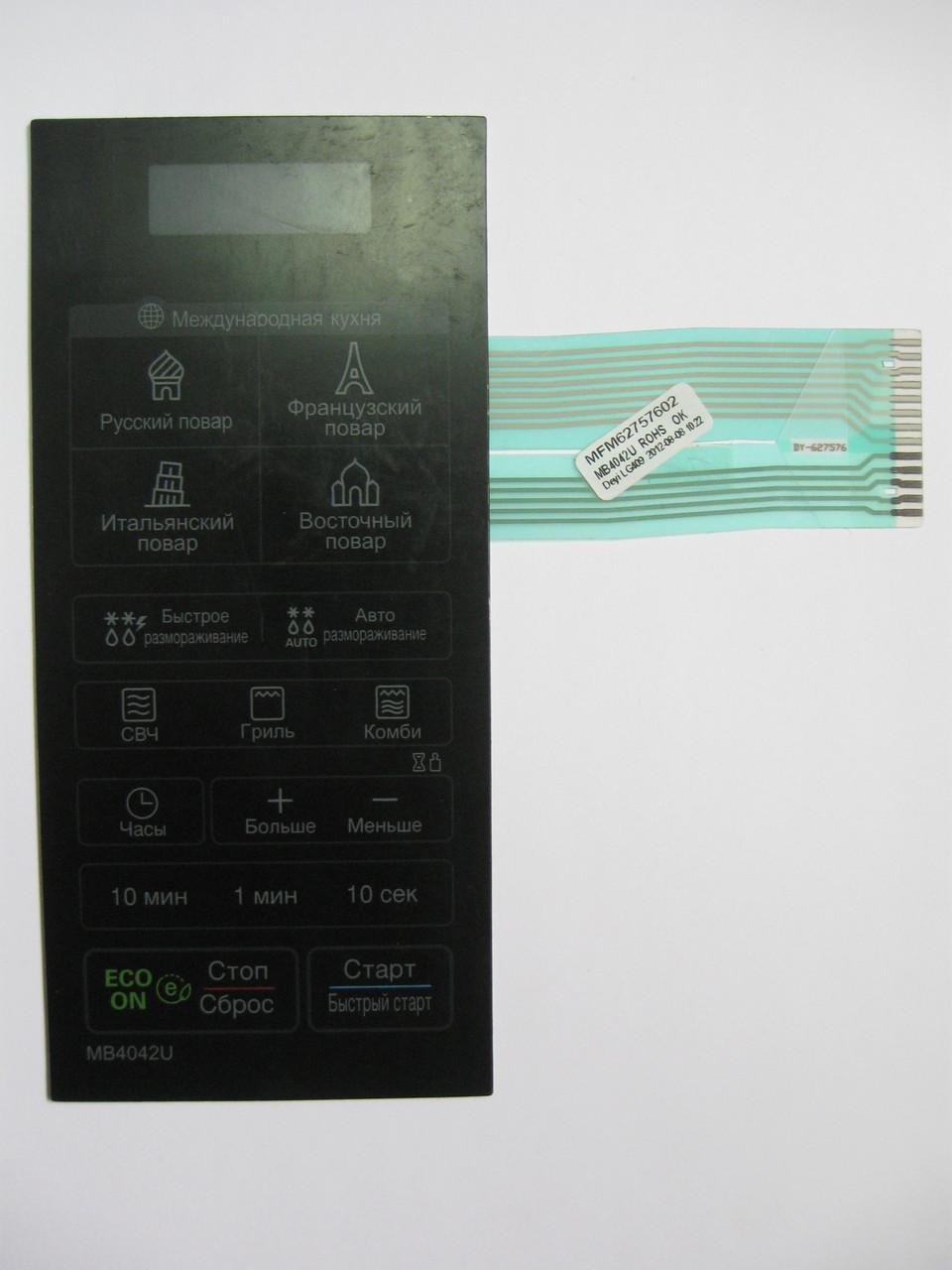 Мембрана управления микроволновой печи LG MB4042U , MFM62757602