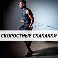 Скакалки: скоростные и фитнес