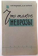 """Л.Голубых """"Что такое неврозы"""". Медгиз. 1959 год"""