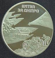 Монета Украины 5 грн. 2013 г. Битва за Днепр, фото 1