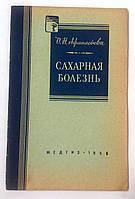 "О.Афанасьева ""Сахарная болезнь"". Медгиз. 1956 год"