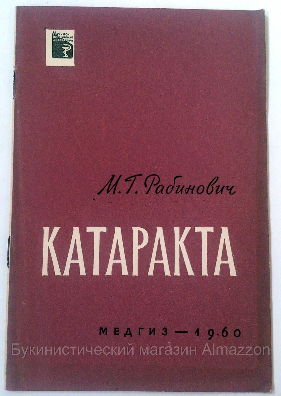 "М.Рабинович ""Катаракта"". Медгиз. 1960 год"
