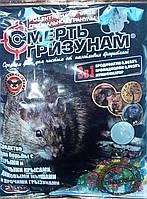 Смерть грызунам гранула 250 г (микс) от крыс и мышей, оригинал