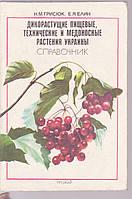 Н.М.Грисюк Дикорастущие пищевые, технические и медоносные растения Украины
