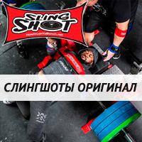 Слингшоты (Sling Shot)