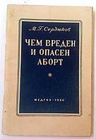 """М.Сердюков """"Чем вреден и опасен аборт"""". Медгиз. 1950 год"""