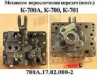 Механизм переключения передачи к-700