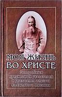 Моя жизнь во Христе. Святой праведный Иоанн Кронштадтский., фото 1