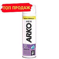 Гель для бритья ARKO Экстрачувствительный 200 мл.