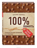 100% память. 25 полезных методов запоминания за 10 тренировок Екатерина Додонова