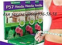 Hoodia P57 с ХУДИЯ - Худая Я !