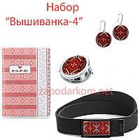 """Набор подарочный """"Вышиванка-4"""""""