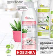 Средство для мытья посуды  и овощей faberlic, ЭКО для чувствительной кожи