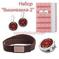 """Набор подарочный """"Вышиванка-2"""""""