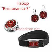 """Набор подарочный """"Вышиванка-3"""""""