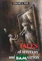 Poe Edgar Allan Сказки тайны и воображения = Tales of mystery and