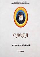 "Паисий Святогорец ""Слова"" в 5 тт."