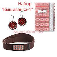 """Набор подарочный """"Вышиванка-1"""""""