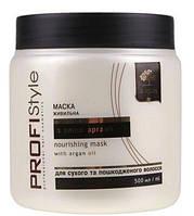 Маска для волос Profistyle Питательная для сухих волос с аргановым маслом 500 мл