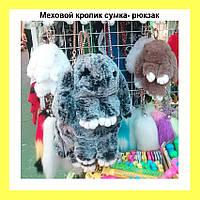Меховой кролик сумка-рюкзак (заяц серый)!Акция