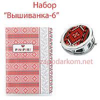 """Подарок для девушки """"Вышиванка-6"""""""