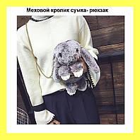 Меховой кролик сумка-рюкзак (заяц серый)!Опт