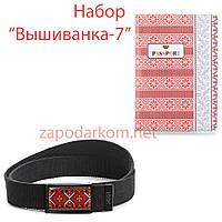 """Набор подарочный """"Вышиванка-7"""""""