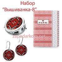 """Набор подарочный """"Вышиванка-8"""""""