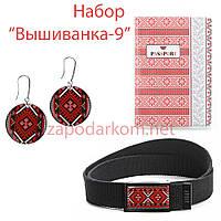 """Набор подарочный """"Вышиванка-9"""""""