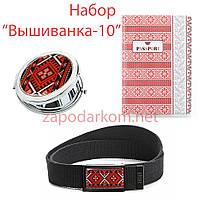 """Набор подарочный """"Вышиванка-10"""""""
