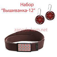 """Набор подарочный """"Вышиванка-12"""""""