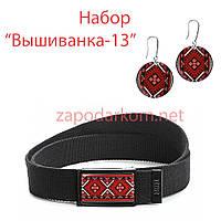 """Набор подарочный """"Вышиванка-13"""""""