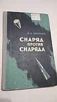 Снаряд против снаряда М.Николаев