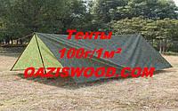 Тенты камуфляж из тарпаулина с люверсами дешево - хаки, маскировочный, водонепроницаемый, универсал