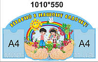 Визитная карточка детского сада Синий