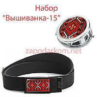 """Набор подарочный """"Вышиванка-15"""""""