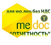 """Программа """"M.E.Doc"""" Модуль """"Отчетность"""", и пакет обновлений для Юридических Лиц неплательщиков НДС."""
