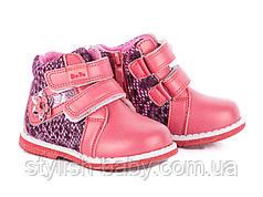 Осенняя коллекция 2017. Детская демисезонная обувь бренда M.L.V. для девочек (рр. с 22 по 27)