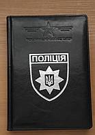 Подарочный блокнот ПОЛИЦИИ
