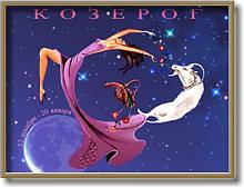 Постер- знак зодиака №2к